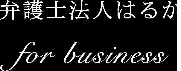 弁護士法人はるか企業法務専用サイト(宇都宮)